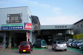 近江八幡工場